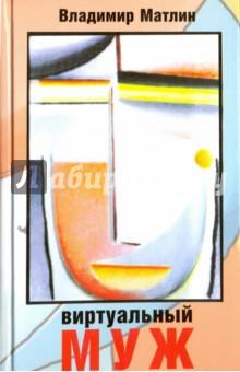 Виртуальный мужСовременная отечественная проза<br>Когда-то Владимир Матлин был адвокатом, исколесив в этой должности кучу советских лагерей. Потом писал сценарии для научно-популярных фильмов. Далее его биография делает резкий зигзаг: эмиграция в Америку в 1973 году, работа простым американским грузчиком и, наконец, ведущим Голоса Америки - более 20 лет. В Америке Владимир Матлин начал писать рассказы, которые публиковались в русскоязычной прессе США, а в последние годы и в России, в том числе и в Захарове.<br>По отзывам критиков, рассказы Владимира Матлина принадлежат к числу тех, которые не только читаются, но и перечитываются. Завладевающая памятью, психологически правдивая проза Владимира Матлина заслуживает того, чтобы достичь широкой аудитории. Внешняя простота сочетается в его рассказах с внутренней сложностью, предельный лаконизм - с широтой и многомерностью. Творчество Матлина связано с традициями классической литературы и, вместе с тем, отличается подлинной, а не искусственной оригинальностью.<br>