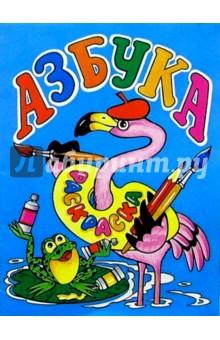 Азбука (фламинго): Раскраска