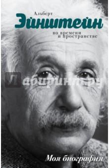 Альберт Эйнштейн. Во времени и пространствеДеятели науки<br>Альберт Эйнштейн - человек, повлиявший на ход истории в XX веке. Величайший ученый своего времени открывается перед читателем с неожиданной стороны. В новой книге Юрия Сушко публикуются ранее не известные факты из жизни гениального физика. Они шокирую, возмущают и неожиданно приоткрывают тайну создания советского ядерного оружия, которое и сохранило хрупкий мир после Второй мировой войны.<br>