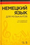 Бжиская, Кравченко: Немецкий язык для музыкантов. Учебное пособие