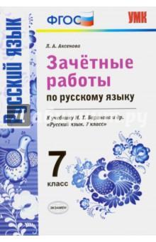 Русский язык. 7 класс. Зачетные работы к учебнику М. Т. Барановой и др. ФГОС