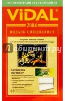 Видаль 2004:Справочник Гастроэнтерология и Гепатология . 1-е изд