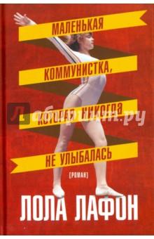 Маленькая коммунистка, которая никогда не улыбаласьСовременная зарубежная проза<br>Книга Лолы Лафон - роман о звезде спортивной гимнастики, иконе  восточноевропейского коммунизма и символе его краха. Надя Команечи - знаменитая румынская гимнастка, пятикратная олимпийская чемпионка, двукратная чемпионка мира, девятикратная чемпионка Европы. Ее взлет пришелся на закат коммунистической эпохи в Румынии и остальной части Восточной Европы. Судьба Нади стала символом взлета и стремительного краха коммунистической идеологии. Книга Лоры Лафон - это не биография в чистом виде, это и потрет времени, и аналитическая картина беспощадного режима, перемалывавшего не только обычных людей, но и тех, кого вознес на вершину. Автор провела огромную работу с самыми разными источниками, от закрытых прежде материалов до детальных интервью с самой Надей Команечи. Для российского читателя имя Нади Команечи также является символом эпохи, и сегодня книга о ней будет как никогда актуальна. Политические настроения и в мире, и в России явно возвращаются ко временам холодной войны, а потому правдивая и документальная книга о том, что происходит с людьми за железным занавесом, очень ко времени. Но книга Лоры Лафон не только о жизни знаменитой гимнастки, это еще и размышление о том, что каждый несет ответственность за происходящее в стране. Роман рисует четкую, сфокусированную картину коммунистической Румынии и беспощадного режима Чаушеску. И одновременно это тонкий психологический портрет хрупкой, истерзанной нечеловеческими физическим нагрузками, политическими играми и славой женщины.<br>