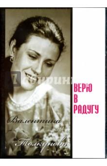 Zakazat.ru: Валентина Толкунова. Верю в радугу (DVD).