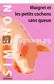 Мегрэ и свинки без хвостов. Книга для чтенияЛитература на французском языке<br>Предлагаемый сборник состоит из трёх ранних рассказов знаменитого бельгийского писателя, мастера детектива, Ж.Сименона, один из которых Le petit tailleur et le chapelier, опубликованный на английском языке, удостоился американской премии Ellery Queen за лучший детективный рассказ и был экранизирован в 1982 г. с известным композитором и певцом Ш. Азнавуром в главной роли. По рассказу Les petits cochons sans queue во Франции был снят художественный фильм в 2004 г. Третий рассказ Sous peine de mort лёг в основу швейцарского телефильма, созданного в 1960 г.<br>Книга может быть использована в качестве дополнительного чтения студентами, изучающими французский язык на младших курсах языковых вузов, факультетов иностранных языков, курсах иностранных языков и лицами, изучающими французский язык самостоятельно.<br>