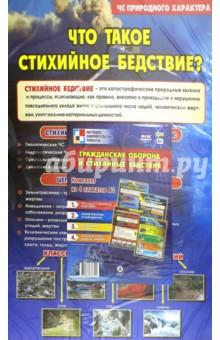 Комплект плакатов Гражданская оборона и стихийные бедствия