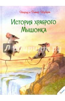 История храброго Мышонка фото