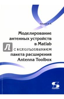 Моделирование антенных устройств в MatlabПрограммирование<br>Система компьютерной математики Matlab бесспорно является одним из самых популярных программных пакетов для научных исследовании и инженерных вычислений. Доказательством этому служит не только ^огромное количество пользователей по всему миру, по и множество различных расширений и дополнений. С выходом пакета расширения Antenna Toolbox возможности Matlab стали еще богаче. Многие задачи антенной техники теперь могут быть решены в единой программной среде без привлечения сторонних приложений. Результаты моделирования антенн больше не нужно экспортировать и персформатировать для дальнейшей обработки, а благодаря высокоразвитому функционалу Matlab Вам становятся доступны высокоэффективные расчетные и исследовательские инструменты.<br>Данная книга пока является единственным русскоязычным изданием по Antenna Toolbox, она может быть полезна тем, кто только начинает изучать теорию антенной техники, так и опытным пользователям Matlab, желающим ознакомиться с новыми возможностями. Автором последовательно, ст простого к сложному излагаются теоретические вопросы, сопровождаемые конкретными практическими примерами. Если Вы желаете сделать свою работу в Matlab более плодотворной, то эта книга, несомненно, для Вас.<br>