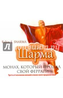 Zakazat.ru: Монах, который продал свой Феррари (CDmp3). Шарма Робин