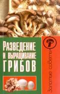 Максим Жмакин: Разведение и выращивание грибов