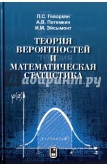 Теория вероятностей и математическая статистикаМатематические науки<br>Книга представляет собой учебное пособие по курсу теории вероятностей и математической статистики для экономистов: содержит изложение теории вероятностей и основные задачи математической статистики. Соответствует Государственному образовательному стандарту. Для студентов экономических специальностей вузов - в первую очередь, однако книга может быть полезна всем желающим ознакомиться с основами данного предмета.<br>