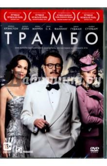 Трамбо (DVD)Драма<br>Далтон Трамбо, один из самых успешных голливудских сценаристов, автор Римских каникул и Спартака, не подозревал, что черный список Hollywood 10 реально существует, пока сам не попал туда и не был навсегда выкинут из жизни фабрики грез…<br>Номинация на премию Оскар 2016 - Брайан Крэнстон - Лучшая мужская роль<br>Звук: Dolby Digital 5.1<br>Язык: русский<br>Изображение: 1.78:1 ALL, PAL<br>Не рекомендовано для просмотра лицам моложе 18 лет.<br>