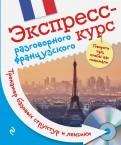Анна Свистунова: Экспресс-курс разговорного французского. Тренажер базовых структур и лексики (+CD)