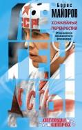 Борис Майоров: Хоккейные перекрестки. Откровения знаменитого форварда