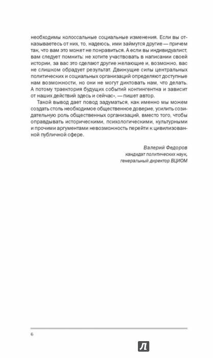 Особое место в монографии занимает обсуждение проблем цивилизационной идентичности россии (россия как тип цивилизации