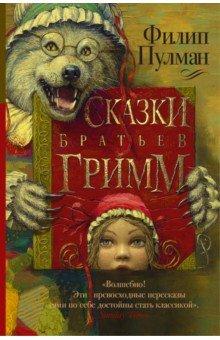 Книгу Золотой Компас