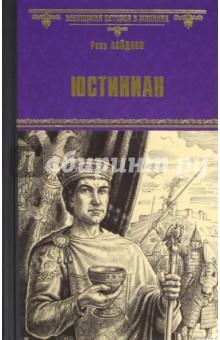 ЮстинианИсторический роман<br>Он не обладал особой храбростью, не был могучим воином и не унаследовал от своих сородичей-германцев ни свирепости, ни свободолюбия. Скорее хитрый, чем умный, тихий, незлобный, мечтавший учиться и стать полноправным гражданином великого Рима. Шаг за шагом, часто по воле слепого случая, поднимался он по лестнице, ведущей к трону. Он пережил кровавое восстание и чуму... Юстиниан.<br>