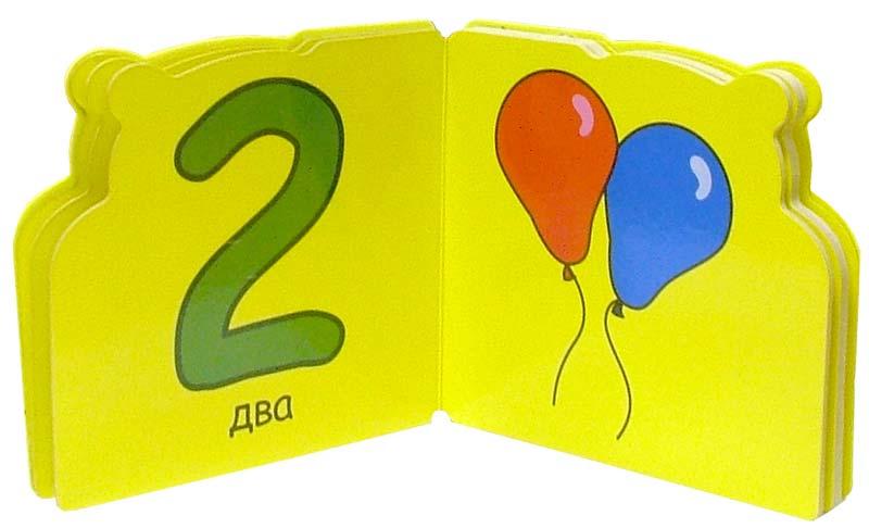 Иллюстрация 1 из 2 для Числа. Мишуткины уроки | Лабиринт - книги. Источник: Лабиринт