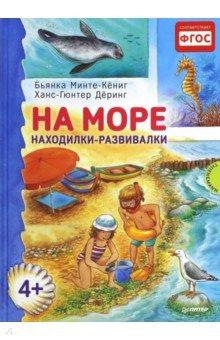 На море. Находилки-развивалки. ФГОСЗнакомство с миром вокруг нас<br>Маленькие читатели, полюбившие серию сезонных Находилок-развивалок, обязательно оценят новые книжки, в которых Юлия и Лукас путешествуют по морю, реке и лесу. Они предназначены для семейного чтения и для работы в ДОУ, развивают внимательность, зрительную память и прекрасно готовят ребёнка к школе. <br>Каникулы на море надолго запомнятся Юлии и Лукасу. Они узнали, почему бывают приливы и отливы, побывали на лежбище тюленей, съездили на рыбалку на рыболовном катере, понаблюдали за прибрежными животными и птицами, познакомились с опасными морскими рыбами в океанариуме. Открывайте книгу и отправляйтесь в удивительное морское путешествие. С помощью приложений в книге вы сможете стать мореплавателем, следопытом, натуралистом и сделать много интересных морских поделок. Интересно даже взрослым!<br>Текст этой книги написала известная немецкая писательница Бьянка Минте-Кёниг. Она родилась в Берлине, а сейчас живет в собственном доме недалеко от Брауншвейга и природного заповедника. Несмотря на то, что она самый настоящий профессор педагогики средств массовой информации и методики преподавания литературы, Бьянка работает в детском театре и руководит различными проектами для детских садов и театральных обществ. <br>Рисунки нарисовал известный немецкий художник Ханс-Гюнтер Дёринг. С 1991 года он иллюстрирует книги для детей и школьников. Больше всего он любит рисовать природу. В 2005 году художник был отмечен премией за вклад в детскую и юношескую литературу об окружающей среде.<br>