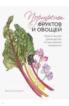 Портреты овощей и фруктов. Практическое руководство по рисованию акварельюОбучение искусству рисования<br>О книге<br>Завораживающе красивое руководство по рисованию овощей и фруктов акварелью.<br><br>Это практическое руководство с красивыми акварельными иллюстрациями позволит вам погрузиться в жанр ботанической иллюстрации и научиться видеть красивое даже в самом обычном овоще.<br><br>Билли Шоуэлл - британская художница и эксперт по ботанической живописи - рассматривает все ключевые нюансы от базовых техник и использования цвета до композиции и работы со светом.<br><br>Искусство запечатлевать истинную красоту обычного предмета, будь то свежая зеленая капуста или спелая вишня, доступно каждому - нужно лишь зажечь искру вдохновения. Наслаждайтесь всем разнообразием фруктов и овощей и создавайте замечательные рисунки с этим подробным иллюстрированным руководством.<br><br>Для кого эта книга<br>Для всех, кто любит рисовать натюрморты.<br><br>Об авторе<br>Британская художница Билли Шоуэлл делает овощи и фрукты главными действующими лицами своих картин, а вместо натюрморта пишет их портреты. В ее новом практическом руководстве вы окунетесь в жанр ботанической иллюстрации и научитесь видеть красивое даже в самом обычном овоще.<br><br>Билли преподает в Великобритании, США и Австралии.<br>