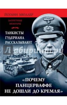 Почему Панцерваффе не дошли до Кремля . Танкисты Гудериана рассказывают