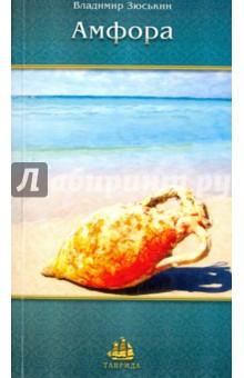 Амфора. СонетыСовременная отечественная поэзия<br>Амфору - восьмую книгу Владимира Зюськина - составляют сонеты, написанные в классической манере, и венок сонетов Попытка ухода - философская поэма о любви, оборванной предательством.<br>