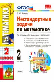 Математика. 2 класс. Нестандартные задачи. ФГОС