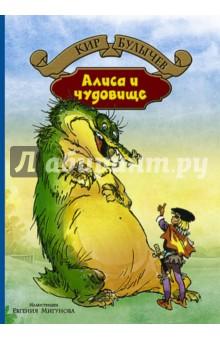 Алиса и чудовищеМистика. Фантастика. Фэнтези<br>В фантастической повести Алиса и чудовище главная героиня, Алиса Селезнева, отправляется на машине времени в эпоху легенд, которая существовала между третьим и четвертым ледниковым периодом. Здесь ее ждет встреча с волшебниками, гномами, драконами и лешими, которые оказались вполне реальными существами. <br>В книгу также вошли рассказы о том, как Алиса отправилась на машине времени искать клад на дне Сумлевского озера, затем совершила путешествие вокруг света за три часа, научилась синтезировать гормон роста растений, встретилась на тихой планете со Страшным Чудовищем… и, наконец, встретилась с пришельцами в Великом Гусляре. <br>В издании воспроизводятся 59 иллюстраций самого известного иллюстратора Кира Булычева - Евгения Мигунова.<br>Для среднего школьного возраста.<br>