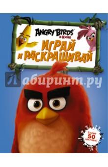 Angry Birds. Играй и раскрашивайКроссворды и головоломки<br>Отправляйся на поиски приключений вместе с Angry Birds!<br>Тебя ждут лабиринты, рисовалки и головоломки вместе с птичкой Редом и его друзьями. А ещё к книге прилагаются яркие наклейки с героями мультфильма!<br>Для дошкольного возраста.<br>