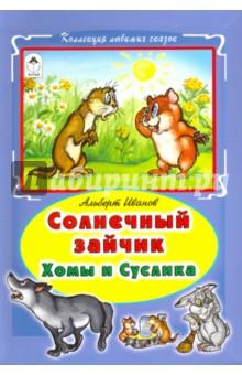 Солнечный зайчик Хомы и Суслика фото