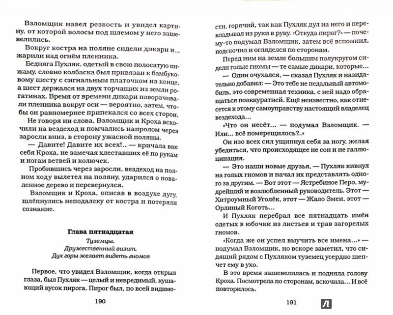 Иллюстрация 1 из 8 для Карлуша на острове Голубой Звезды - Борис Карлов | Лабиринт - книги. Источник: Лабиринт