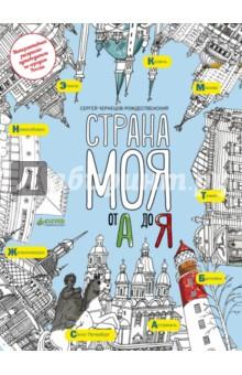 Страна моя от А до ЯДругое<br>Что вас ждет под обложкой: <br>Вы держите в руках удивительную книжку. Это одновременно и красивая раскраска, и увлекательный путеводитель по нашей большой стране, и весёлая игра найди и покажи. <br><br>Это - азбука городов: каждый разворот посвящён одной букве алфавита и российским городам, которые на эту букву начинаются. <br><br>Художница Нина Кузьмина, иллюстрировавшая книжку, оставила вам цветовые подсказки, как раскрашивать её картинки. А ещё в каждом городе она спрятала предметы на ту же букву, с которой начинается название города, и как подсказку - их количество. <br><br>Скорее открывайте эту книжку и отправляйтесь в путешествие по городам России от А до Я! Вы узнаете, как огромна, красива и разнообразна наша Родина!? <br><br>Изюминки: <br>- Новинка в популярной серии Увлекательная прогулка! Путеводитель, который расскажет о множестве городов нашей страны. <br>- На каждом развороте - множество элементов для раскрашивания. <br>- Раскраска для взрослых и детей! <br>- Информация о многочисленных памятниках архитектуры разнообразных городов России. <br>- В помощь ребенку - цветовые обозначения на каждой странице!<br>