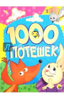 1000 потешекСтихи и загадки для малышей<br>Представляем вашему вниманию книгу 1000 потешек.<br>Для чтения взрослыми детям.<br>