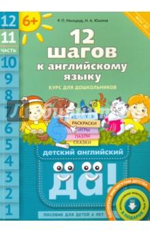 12 шагов к английскому языку. Часть 11. Пособие для детей 6 лет. ФГОС ДО