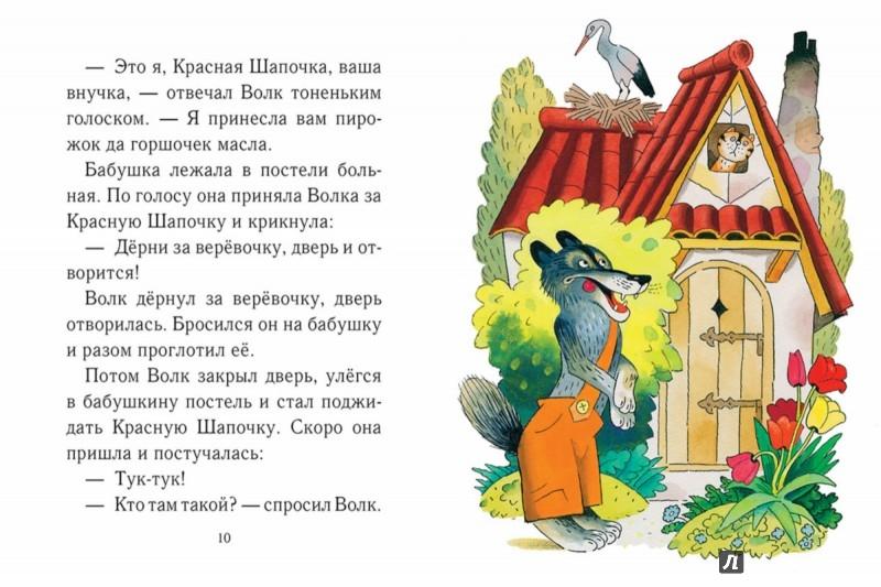 Картинка первой книги