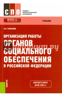 Организация работы органов социального обеспечения в Российской Федерации (для ссузов). ФГОС