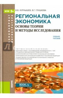Региональная экономика. Основы теории и методы исследования (Бакалавриат и Магистратура). ФГОС