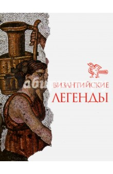 Византийские легенды. Репринт 1972 годаЭпос и фольклор<br>Настоящее издание представляет собой сборник византийских агиографических произведений - благочестивой повествовательной прозы, пользовавшейся широкой популярностью в Восточной Римской империи. В условиях почти полного отсутствия светской беллетристики такие религиозные тексты, как жития святых, истории мучеников и чудотворцев, необходимо приобретали черты художественной литературы, не только наставляя, но и увлекая. Византийские легенды не удерживаются в рамках сакрального письма, превышая его разнообразием сюжетов, детализованным описанием повседневности и страстной привязанностью к земной жизни, что делает их интересными и современному читателю.<br>В настоящем сборнике представлены: Жизнь и деяния святых бессребреников Космы и Дамиана, Раскаяние святой Пелагии, Жизнь и деяния блаженного Симеона Столпника, Иоанн Мосх Луг духовный, Житие Марии Египетской, бывшей блудницы, честно подвизавшейся в Иорданской пустыне, Легенды о чудотворных иконах, Чудеса святого Георгия и другие византийские легенды. <br>Репринтное воспроизведение издания 1972 года.<br>
