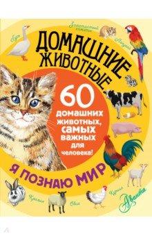 Снегирева Елена Юрьевна Домашние животные. 60 домашних животных, самых важных для человека