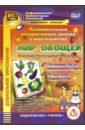 Славина Т. Н. Познавательные интерактивные занятия в видеосюжетах. Мир овощей (CDpc)