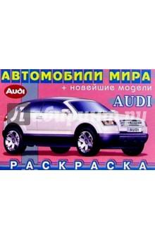 Audi (раскраска)