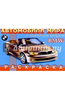 BMW (раскраска)