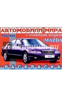 Mazda (раскраска)
