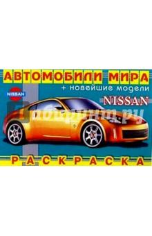 NISSAN (раскраска)