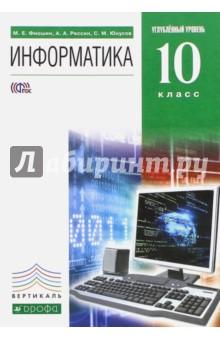 Информатика и ИКТ. 10 класс. Учебник. Углубленный уровень.Вертикаль. ФГОС
