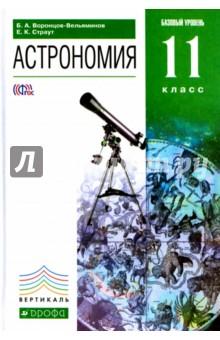 Астрономия. 11 класс. Учебник. Вертикаль, Б. Воронцов-Вельяминов, Е. Страут