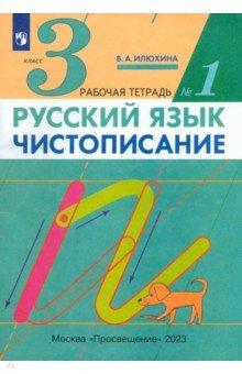 Русский язык. Чистописание. 3 класс. Рабочая тетрадь № 1. ФГОС
