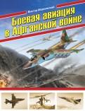 Виктор Марковский: Боевая авиация в Афганской войне