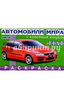 FIAT (раскраска)