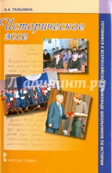 Талызина Анна Аркадьевна Историческое эссе. Учебно-методическое пособие